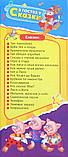 Игра - краб В гостях у Сказки + наклейки, раскраски №2 (2-й выпуск), фото 3