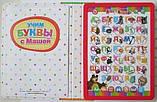 Книга с планшетом Учим буквы с Машей, фото 4