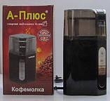 Кофемолка А-Плюс Cg-1587, 180 Вт, фото 5