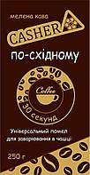 Мелена кава «CASHER по-східному» дрібний помел