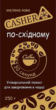 Молотый кофе «CASHER по-восточному» мелкий помол, фото 2