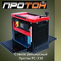 Рейсмус Протон РС-330