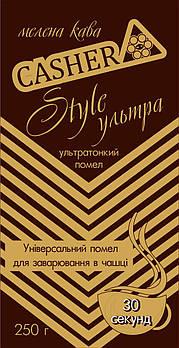 Молотый кофе CASHER style Ультра ультратонкий помол