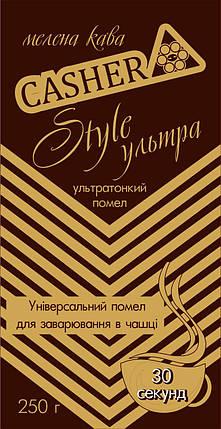 Молотый кофе CASHER style Ультра ультратонкий помол, фото 2