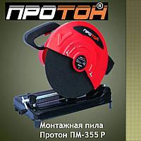 Монтажная пила Протон ПМ-355 Р