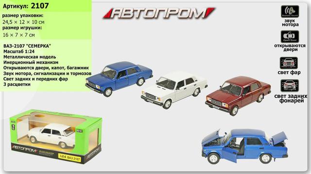 Машина металлическая ВАЗ 2107 Автопром. Модель машины ВАЗ 2107. Свет. Звук. Открываются двери, капот, багажник