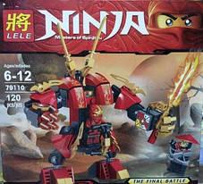 Конструктор Lele серия Ninja / Ниндзя 79110 (Огненный робот Кая), фото 2