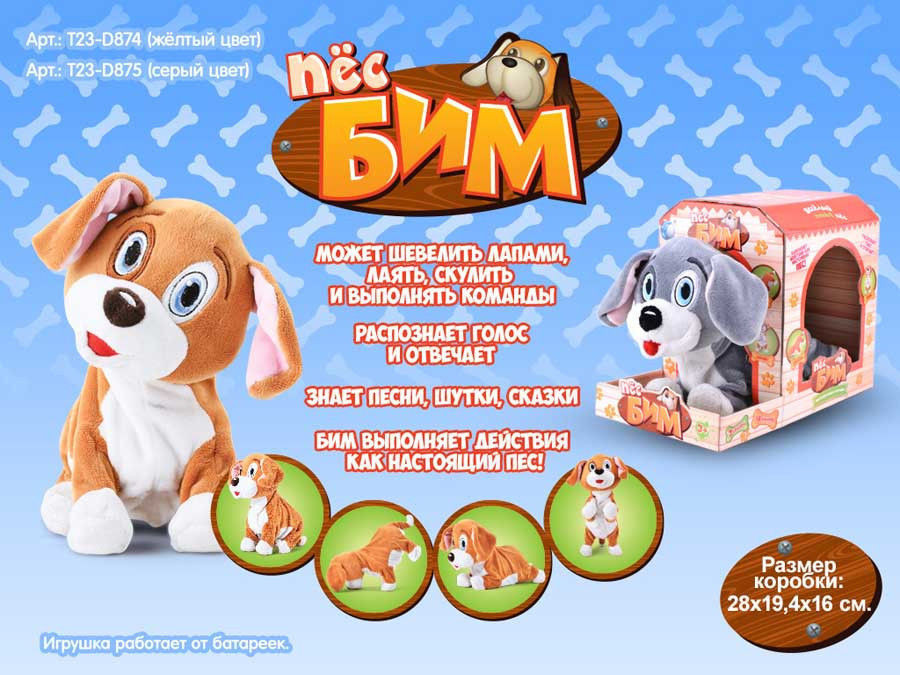 Игрушка интерактивная Пёс Бим MY 063