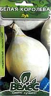 Семена репчатого лука Белая королева 1 г