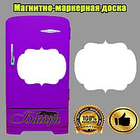 Магнитно-маркерная доска для холодильника Шильда