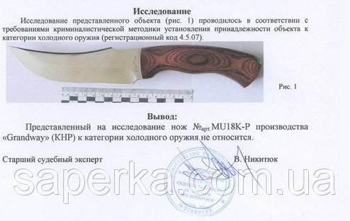 Нож туристический универсальный Grand Way 18 KP, фото 2