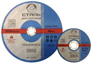 Круг зачистной Сталь 125х6.3х22.23 мм
