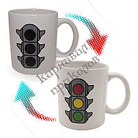 Чашка-хамелеон Светофор (белая)