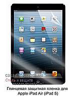Глянцевая защитная пленка для Apple iPad Air (iPad 5)