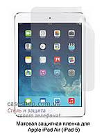Матовая защитная пленка для Apple iPad Air (iPad 5)