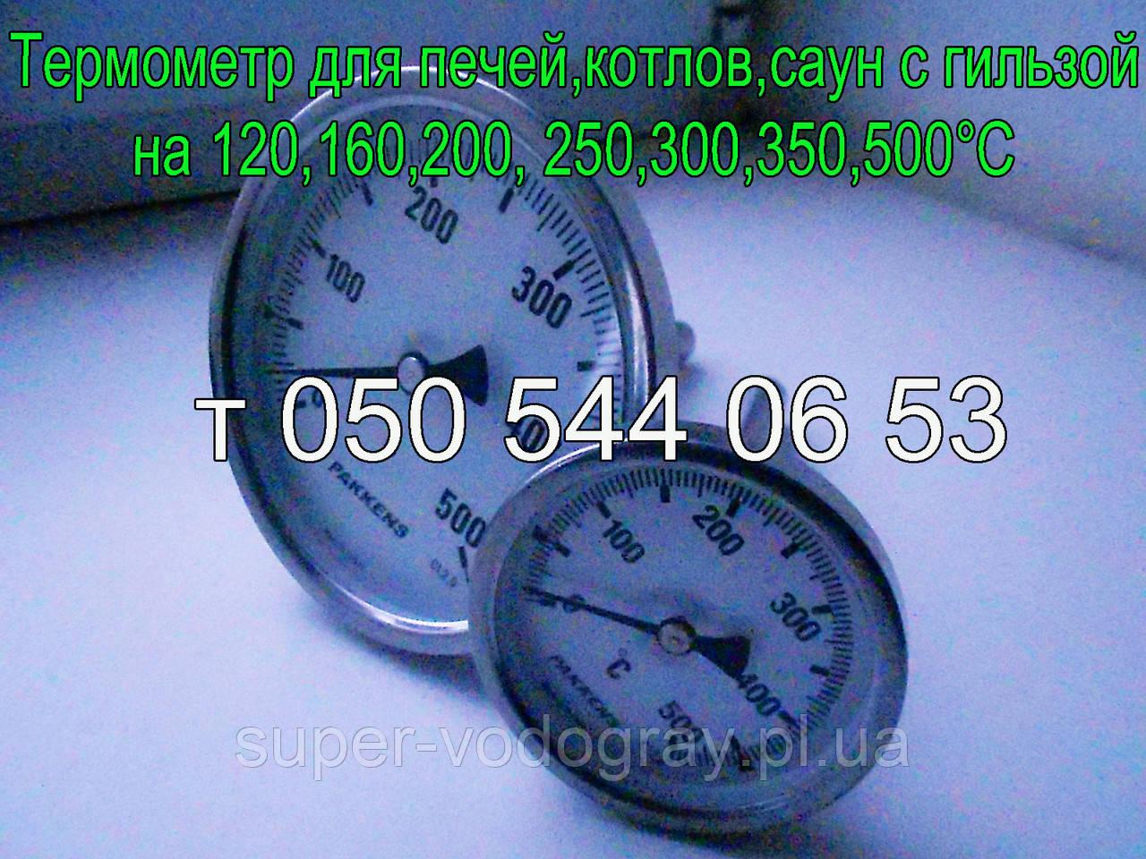 Термометр для печей, саун, котлов (термодатчик в гильзе)