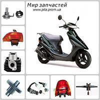 Запчасти для скутеров Honda, Yamaha, Suzuki.