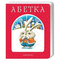 Книга Абетка. А-БА-БА-ГА-ЛА-МА-ГА