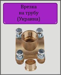 """Врезка на трубу 1/2""""  латунная"""
