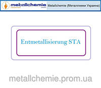Электролитическое удаления слоев меди, никеля, хрома и серебра со стальных деталей Entmetallisierung STA