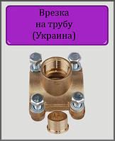 """Врезка на трубу 3/4""""  латунная"""