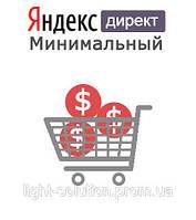 Контекстная реклама в Яндекс Директ для одной услуги / одного-двух товаров