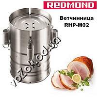 Форма для приготовления ветчины — ветчинница REDMOND RHP-M02