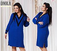 Батальное вязанное платье-свитер 50-54 размеры