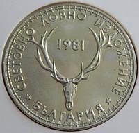 Монета Болгарии. 5 лева 1981 год. Международная выставка охоты