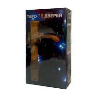 "Карты Таро ""Таро 78 дверей"""