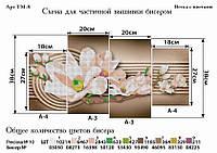"""Схема для часткової вишивки бісером """"Гілка з квітами"""" поліптих"""