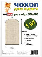 Чехол колпак для одежды 60*90 см. черный