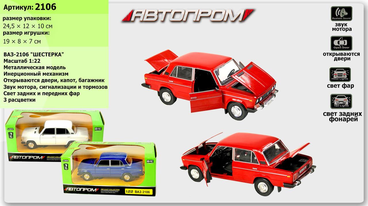Машина металлическая ВАЗ 2106 Автопром. Модель машины ВАЗ 2106. свет. звук Открываются двери,капот,багажник
