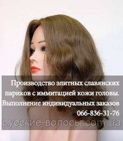 Russian wig