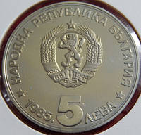 Монета Болгарии. 5 лева 1985 год. 90 лет организованного туризма в Болгарии