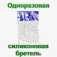 Одноразовая силиконовая бретель (B06)