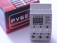 Реле контроля напряжения однофазное (устройство защиты) РУБЕЖ РКН-80pro