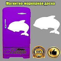 Доска магнитно-маркерная для холодильника Дельфин