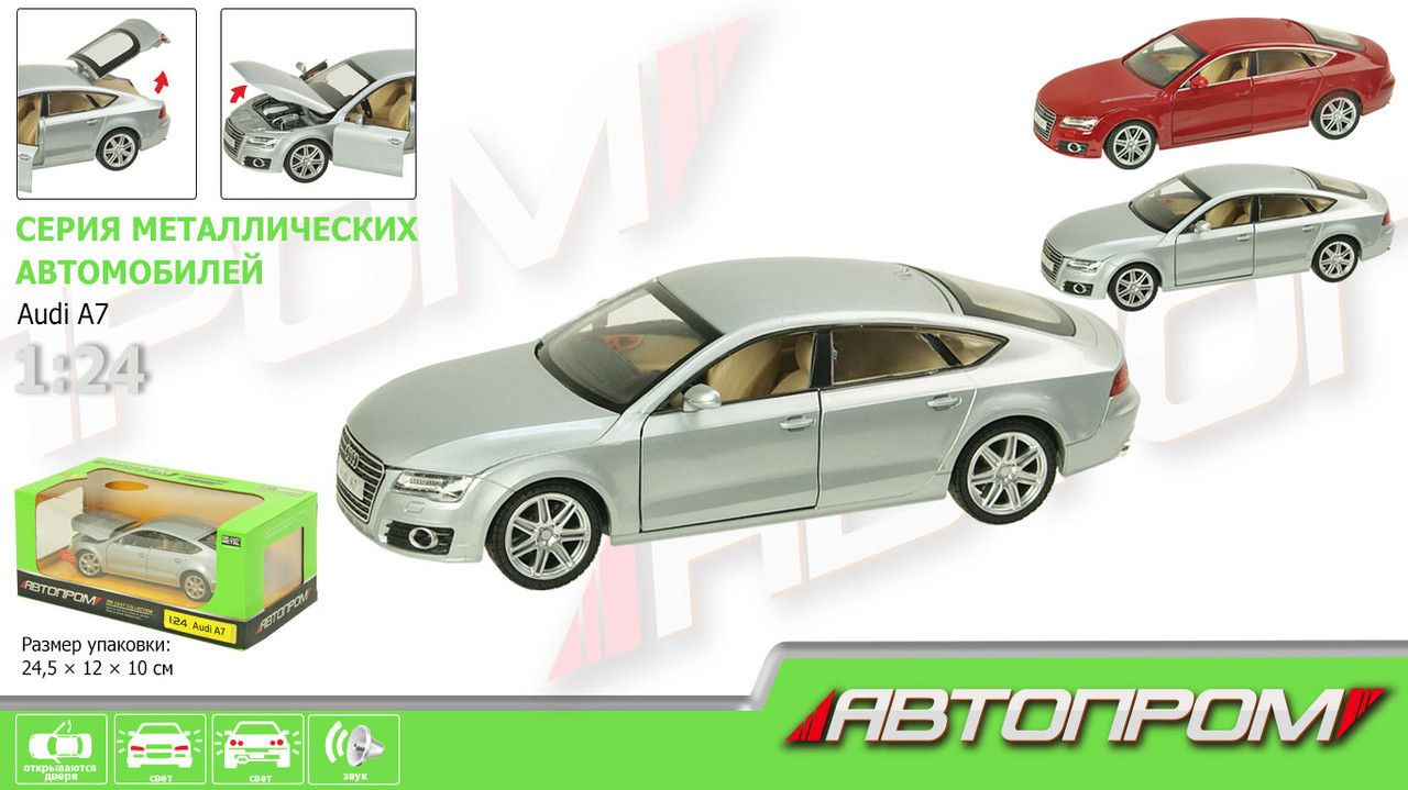 Машинка 68248А металлическая AUDI A7. Масштаб 1:24