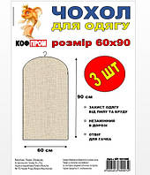 Чехол колпак для одежды набор 3 штуки 60*90 см. белый