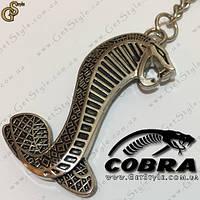 """Брелок Кобра - """"Cobra"""""""