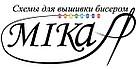 МИКаА - схемы для вышивки бисером