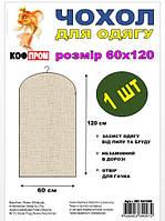 Чехол колпак для одежды без молнии 60*120 см. черный