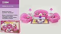 Мебель Gloria для кукол 22004 Гостиная