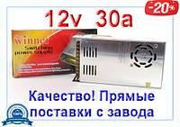Импульсный блок питания 12V 30А 360Вт . МЕТАЛЛ. Качество !, Скидки
