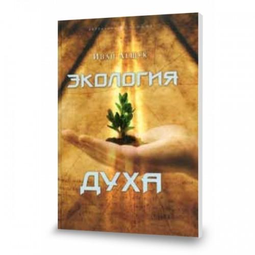 Книга экология духа