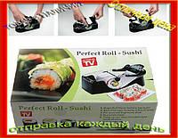 Машинка для приготовления роллов и суши Perfect Roll Sushi