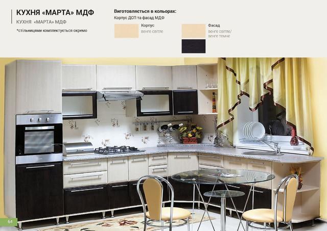 Кухня Марта МДФ (характеристики)