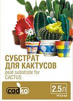"""Субстрат для кактусов """"Садко"""" 2,5л"""