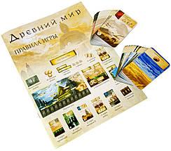 Настольная игра Древний Мир, фото 2